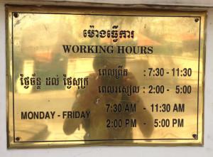 在ホーチミン カンボジア総領事館…の営業時間